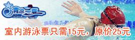 暑假清凉一夏鼎鑫室内游泳馆仅15元享原价25元票