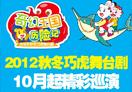 2013秋冬巧虎舞台剧奇幻王国历险记深圳站