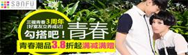 三福三周年庆专场