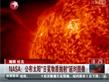 "NASA公布太阳""日冕物质抛射""延时图像"