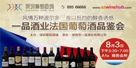 深圳葡萄酒城 周末红酒Party